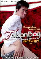 Tokion Boy